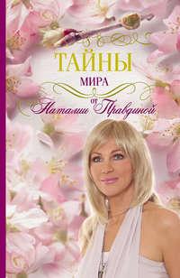 Купить книгу Тайны мира от Наталии Правдиной, автора Натальи Правдиной