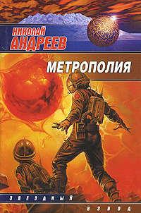 Купить книгу Метрополия, автора Николая Андреева