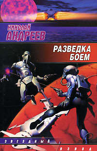 Купить книгу Разведка боем, автора Николая Андреева