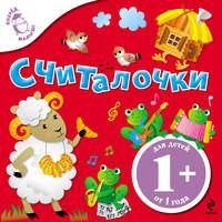 Купить книгу Считалочки, автора Ирины Токмаковой