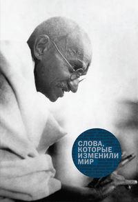 Купить книгу Слова, которые изменили мир, автора