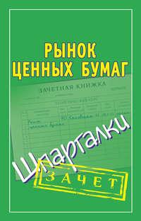Купить книгу Рынок ценных бумаг. Шпаргалки, автора