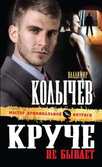 Купить книгу Круче не бывает, автора Владимира Колычева