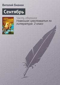 Купить книгу Сентябрь, автора Виталия Бианки