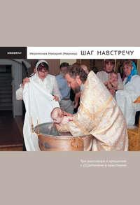 Шаг навстречу: Три разговора о крещении с родителями и крестными