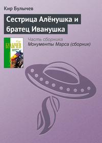 Купить книгу Сестрица Алёнушка и братец Иванушка, автора Кира Булычева