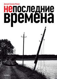 Купить книгу Непоследние времена, автора Дмитрия Соколова-Митрича