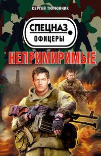 Книга Непримиримые (сборник) - Автор Сергей Тютюнник