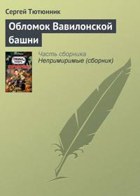 Купить книгу Обломок Вавилонской башни, автора Сергея Тютюнника