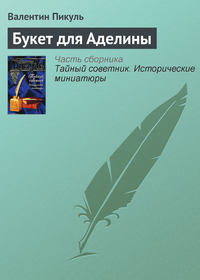 Купить книгу Букет для Аделины, автора Валентина Пикуля
