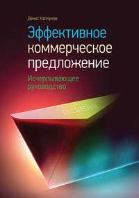 Купить книгу Эффективное коммерческое предложение. Исчерпывающее руководство, автора Дениса Каплунова