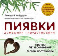 Книга Пиявки: домашняя гирудотерапия - Автор Геннадий Кибардин