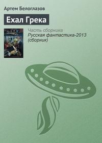 Книга Ехал Грека - Автор Артем Белоглазов