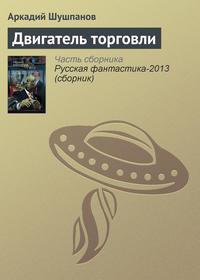 Книга Двигатель торговли - Автор Аркадий Шушпанов