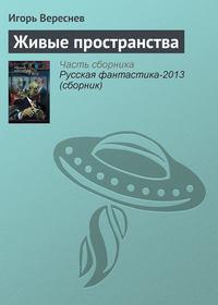 Книга Живые пространства - Автор Игорь Вереснев