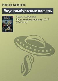 Книга Вкус гамбургских вафель - Автор Марина Дробкова
