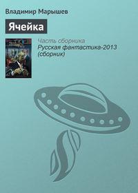 Книга Ячейка - Автор Владимир Марышев