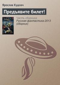 Книга Предъявите билет! - Автор Ярослав Кудлач