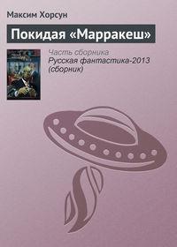 Книга Покидая «Марракеш» - Автор Максим Хорсун