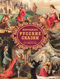 Народные русские сказки из собрания А. Н. Афанасьева