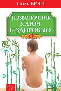 Купить книгу Позвоночник – ключ к здоровью, автора Поля Брэгга