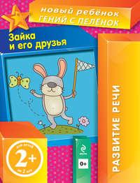 Купить книгу Зайка и его друзья, автора Елены Янушко