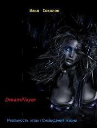 Купить книгу DreamPlayer, автора Ильи Соколова
