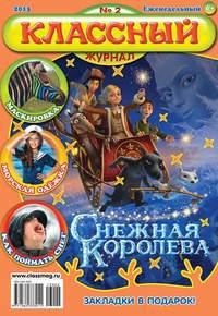 Купить книгу Классный журнал №02/2013, автора Открытые системы