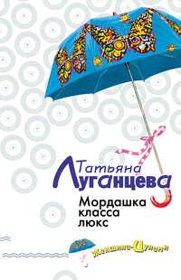 Книга татьяны луганцевой