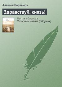 Купить книгу Здравствуй, князь!, автора Алексея Варламова