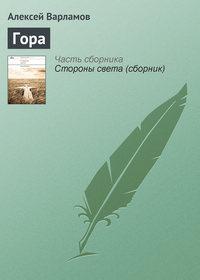 Купить книгу Гора, автора Алексея Варламова