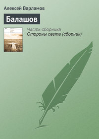 Купить книгу Балашов, автора Алексея Варламова