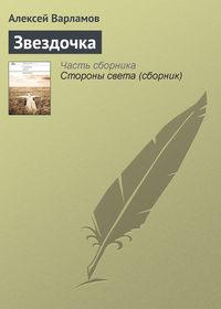 Купить книгу Звездочка, автора Алексея Варламова