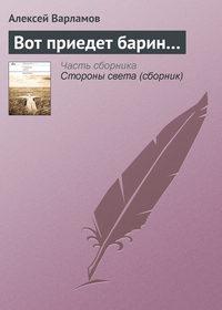 Купить книгу Вот приедет барин…, автора Алексея Варламова