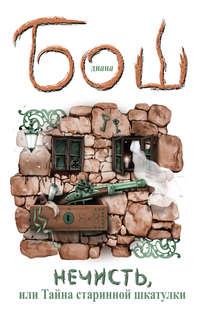 Купить книгу Нечисть, или Тайна старинной шкатулки, автора Дианы Бош