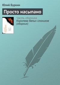 Купить книгу Просто насыпано, автора Юлия Буркина