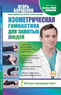 Купить книгу Изометрическая гимнастика для занятых людей, автора Игоря Борщенко