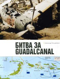 Книга Битва за Гуадалканал - Автор Александр Прищепенко