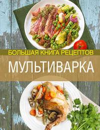 Книга Мультиварка. Большая книга рецептов - Автор Элга Боровская