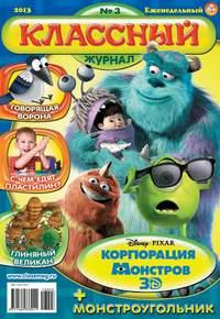 Купить книгу Классный журнал №03/2013, автора Открытые системы