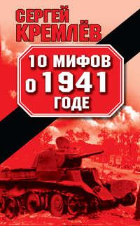 Купить книгу 10 мифов о 1941 годе, автора Сергея Кремлева