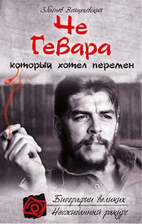 Купить книгу Че Гевара, который хотел перемен, автора Збигнева Войцеховского