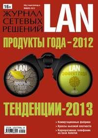 Купить книгу Журнал сетевых решений / LAN №01/2013, автора Открытые системы