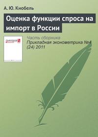 Оценка функции спроса на импорт в России