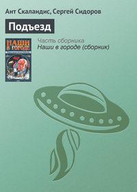 Купить книгу Подъезд, автора Анта Скаландиса