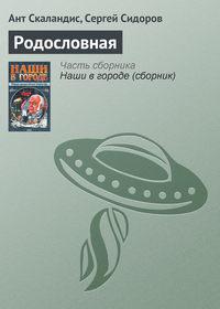 Купить книгу Родословная, автора Анта Скаландиса