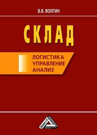Купить книгу Склад: логистика, управление, анализ, автора Владислава Волгина