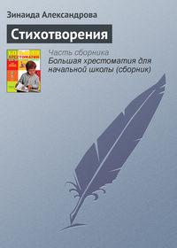Купить книгу Стихотворения, автора Зинаиды Александровой