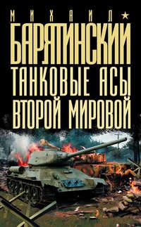 Купить книгу Танковые асы Второй Мировой, автора Михаила Барятинского