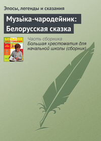 Музы́ка-чародейник: Белорусская сказка